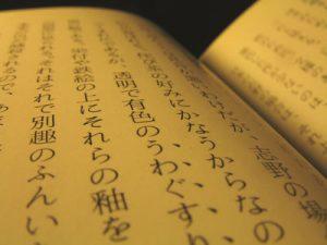 cours-de-japonais